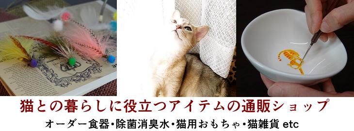 猫との暮らしに役立つアイテムの通販ショップアビィ・ライフイノベーション
