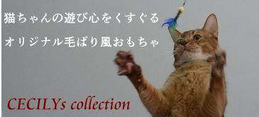 オリジナル猫用毛ばり風おもちゃ