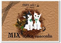 ミックスコフェーアコンコルディア