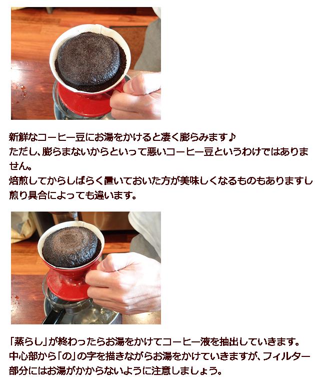 アイスコーヒーの作り方5