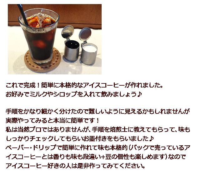 アイスコーヒーの作り方8