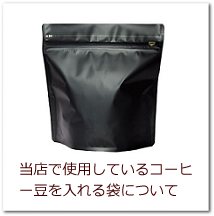 当店で使用しているコーヒー豆を入れる袋について