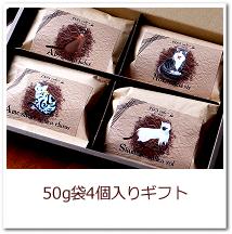 50g袋4個入りギフト
