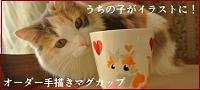 猫オーダー手描きマグカップ