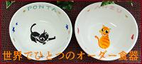 オーダー手描き猫用食器