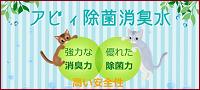 猫の尿の消臭や身の周りの除菌対策に安心安全なアビィ除菌消臭水