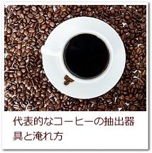 代表的なコーヒーの抽出器具とポイント