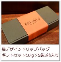 猫デザインドリップバッグ10g×5袋3箱入りへ
