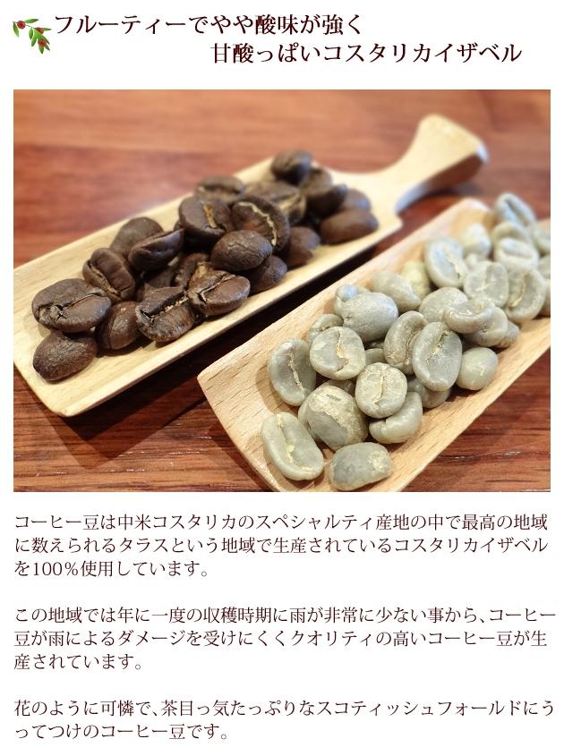 コーヒー豆は中米コスタリカのスペシャルティ産地の中で最高の地域に数えられるタラスという地域で生産されているコスタリカイザベルを100%使用。この地域では年に一度の収穫時期に雨が非常に少ない事から、コーヒー豆が雨によるダメージを受けにくくクオリティの高いコーヒー豆が生産されています。