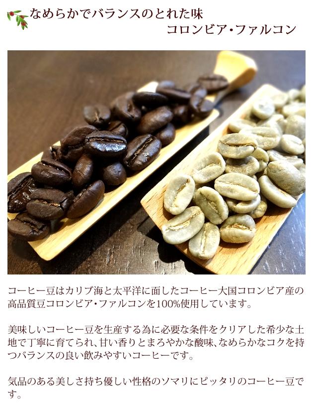 コーヒー豆はカリブ海と太平洋に面したコーヒー大国コロンビア産の高品質豆コロンビア・ファルコンを100%使用。美味しいコーヒー豆を生産する為に必要な条件をクリアした希少な土地で丁寧に育てられ、甘い香りとまろやかな酸味、なめらかなコクを持つバランスの良い飲みやすいコーヒー。