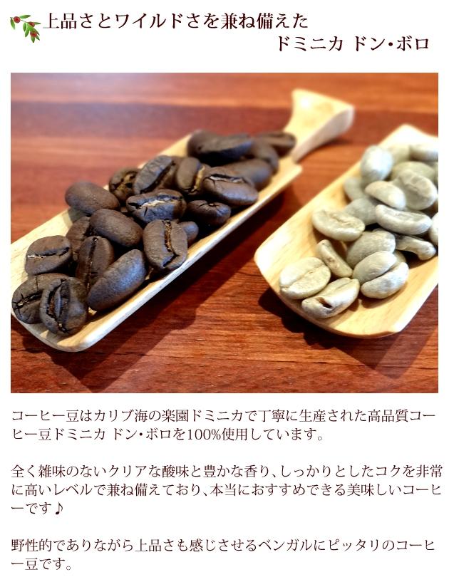コーヒー豆はカリブ海の楽園ドミニカで丁寧に生産された高品質コーヒー豆ドミニカ ドン・ボロを100%使用。全く雑味のないクリアな酸味と豊かな香り、しっかりとしたコクを非常に高いレベルで兼ね備えており、本当におすすめできる美味しいコーヒー。