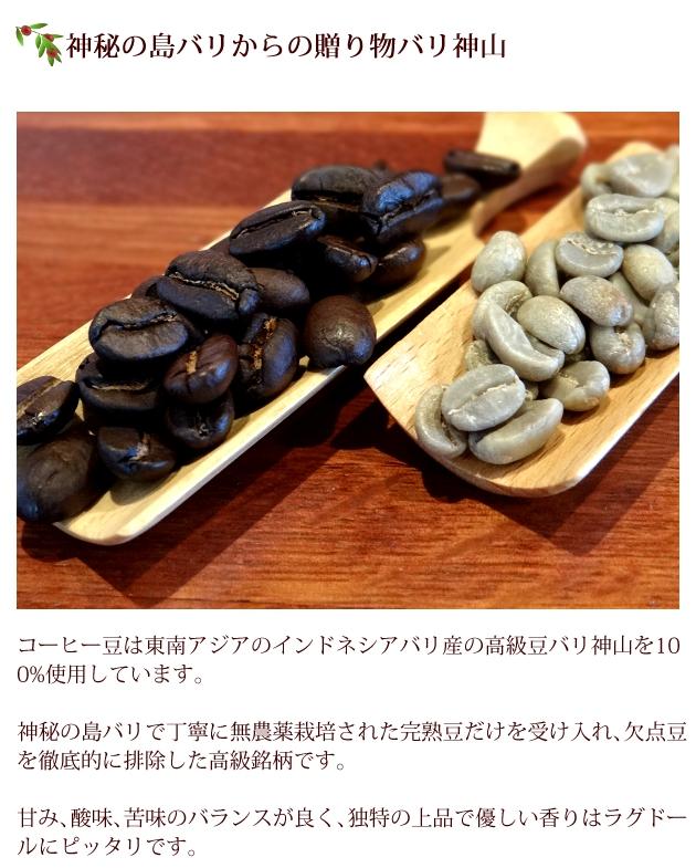 コーヒー豆は東南アジアのインドネシアバリ産の高級豆バリ神山を100%使用。神秘の島バリで丁寧に無農薬栽培された完熟豆だけを受け入れ、欠点豆を徹底的に排除した高級銘柄。