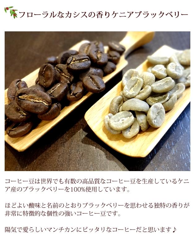 コーヒー豆は世界でも有数の高品質なコーヒー豆を生産しているケニア産のブラックベリーを100%使用。ほどよい酸味と名前のとおりブラックベリーを思わせる独特の香りが非常に特徴的な個性の強いコーヒー豆。
