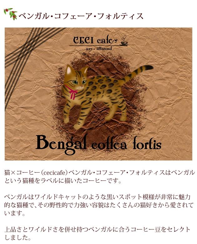 猫×コーヒー(cecicafe)ベンガル・コフェーア・フォルティスはベンガルという猫種をラベルに描いたコーヒー。ベンガルはワイルドキャットのような黒いスポット模様が非常に魅力的な猫種で、その野性的で力強い容貌はたくさんの猫好きから愛されています。上品さとワイルドさを併せ持つベンガルに合うコーヒー豆をセレクト。
