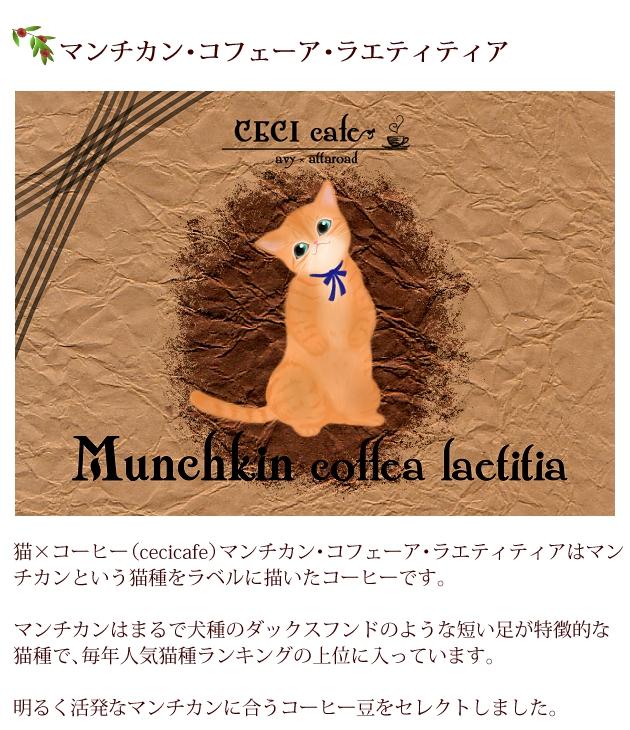 猫×コーヒー(cecicafe)マンチカン・コフェーア・ラエティティアはマンチカンという猫種をラベルに描いたコーヒー。マンチカンはまるで犬種のダックスフンドのような短い足が特徴的な猫種で、毎年人気猫種ランキングの上位に入っています。コーヒー豆はマンチカンのルーツとなった猫「ブラックベリー」と同じ名前のケニアブラックベリーをセレクト。