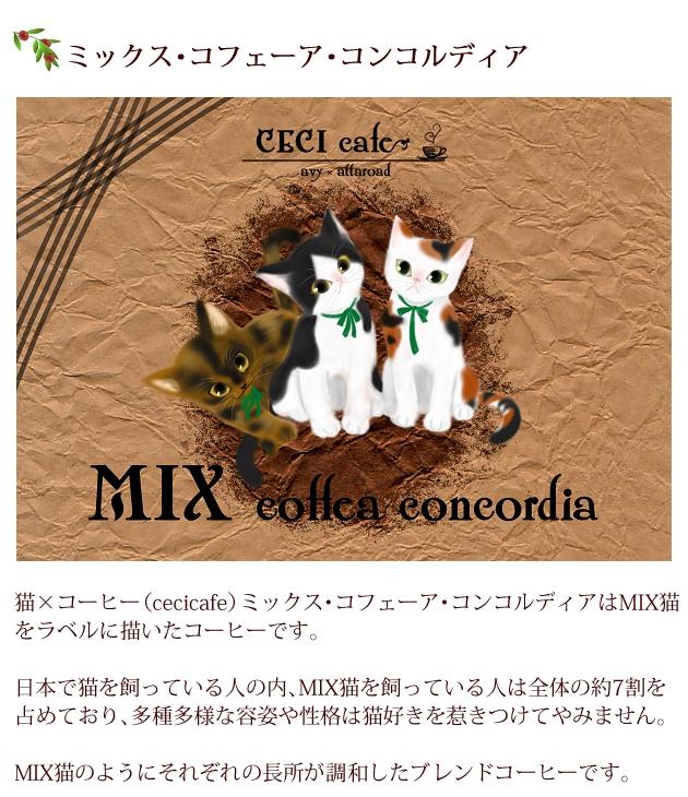 猫×コーヒー(cecicafe)ミックス・コフェーア・コンコルディアはMIX猫をラベルに描いたコーヒー。日本で猫を飼っている人の内、MIX猫を飼っている人は全体の約7割を占めており、多種多様な容姿や性格は猫好きを惹きつけてやみません。