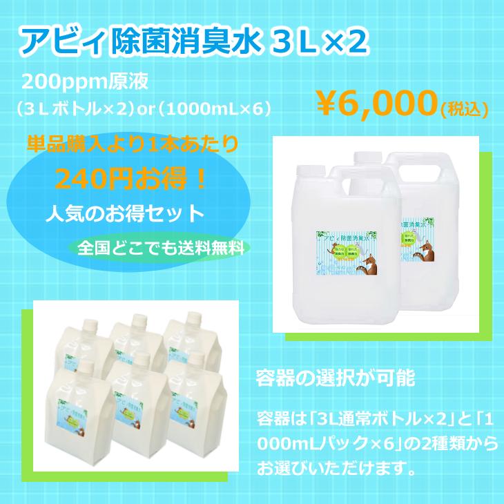 アビィ除菌消臭水3L×2 3L単品購入より1本あたり240円お得 人気のお得セット 全国どこでも送料無料