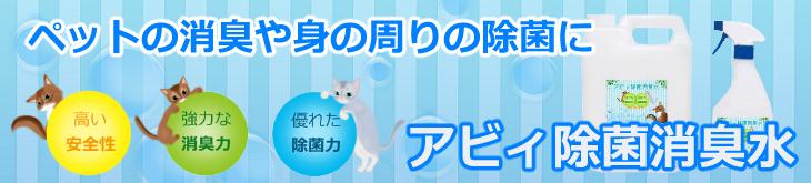 ペット(犬・猫)の消臭や身の周りの除菌対策にアビィ除菌消臭水