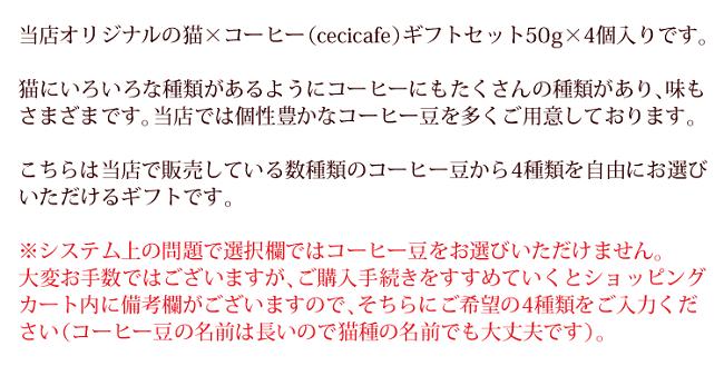 当店オリジナルの猫×コーヒー(cecicafe)ギフトセット50g×4個入りです。販売している数種類のコーヒー豆から4種類をお選びいただけるギフトです。