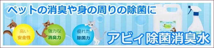 ペットの消臭や身の回りの除菌対策「アビィ除菌消臭水」カテゴリ