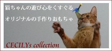 手作り猫用おもちゃカテゴリ